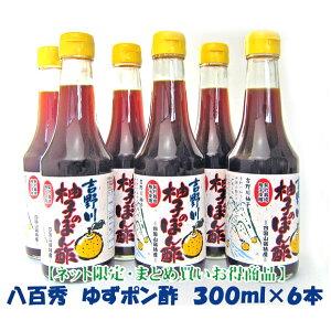 八百秀柚子のぽん酢 300ml×6本