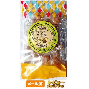 【ゆうメール便】成城石井 はちみつ生姜飴 90g