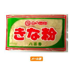 八百秀 きな粉 140g【ゆうメール500】