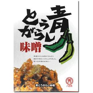 【八百秀】青とうがらし味噌 箱(袋入り) 250g