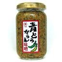 【八百秀】青とうがらし味噌 瓶(箱なし) 180g【食べる調味料】