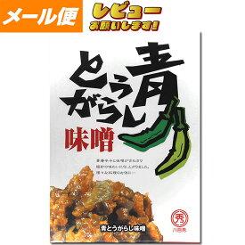 【ゆうメール】【八百秀】青とうがらし味噌 箱(袋入り) 250g【食べる調味料】 【お味噌】