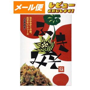 【ゆうメール】【八百秀】ふき味噌 箱(袋入り) 250g【食べる調味料】
