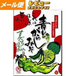 【ゆうメール】【八百秀】青とうがらし味噌 すだち入り 箱(袋入り) 250g【阿波の味】
