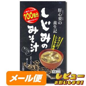 しじみ養生記しじみのみそ汁 8袋入り【ゆうメール500】