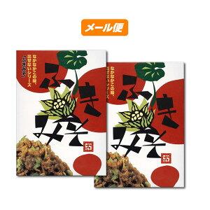 【ゆうメール】【八百秀】ふき味噌 箱(袋入り) 250g×2箱【食べる調味料】