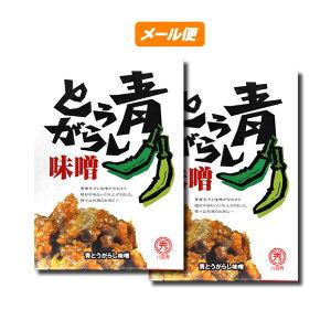 【ゆうメール】【八百秀】青とうがらし味噌 箱(袋入り) 250g×2箱【食べる調味料】 【お味噌】