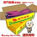 鳴門金時芋(里浦産)6Kg(3Kg×2箱)※北海道、沖縄及び離島は別途発送料金が発生します