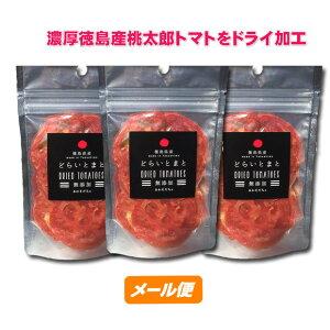 【ゆうパケット】どらいとまと 10g×3袋 【徳島県産 桃太郎トマト使用】