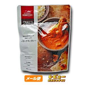【メール便】成城石井desica 骨付き肉を煮込んだ旨みたっぷりバターチキンカレー 180g