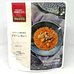 成城石井desica ココナッツ風味香るグリーンカレー 150g