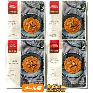 成城石井desica ココナッツ風味香るグリーンカレー 150g×4袋【ゆうメール】