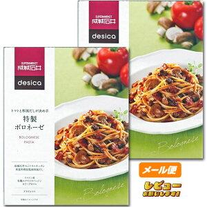 【ゆうメール便】成城石井desica トマトと和風だしが決め手 特製ボロネーゼ 130g×2箱