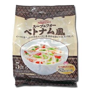 成城石井 スープ&フォー ベトナム風 5食