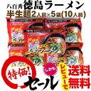 【同梱OK 送料込み】八百秀 徳島ラーメン 2食入×5袋(10人前具材なし)※北海道、沖縄及び離島は別途発送料金が発生します