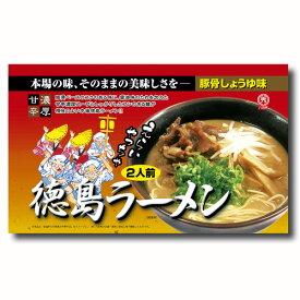 【八百秀】徳島ラーメン2食入袋(具材なし)