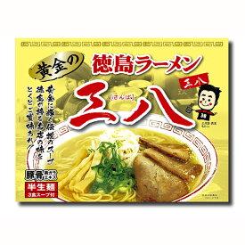 黄金の徳島ラーメン 三八 3食箱入り