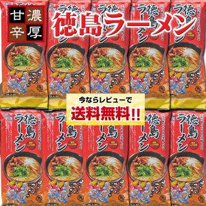 【同梱OK 送料無料】【八百秀】徳島ラーメン【棒麺2食】入×10袋(ネギ入り)※北海道、沖縄及び離島は別途発送料金が発生します