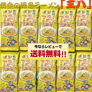 【同梱OK 送料込み】黄金の徳島ラーメン  三八【棒麺】2食入袋×10袋(ネギ付)※北海道、沖縄及び離島は別途発送料金が発生します