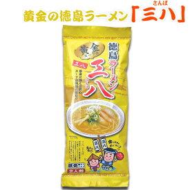 黄金の徳島ラーメン  三八【棒麺2食】入袋(ネギ入り)
