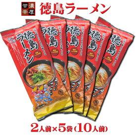 【同梱OK 送料込み】【八百秀】徳島ラーメン【棒麺2食】入×5袋(ネギ入り)※北海道、沖縄及び離島は別途発送料金が発生します