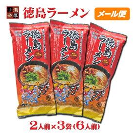 【八百秀】徳島ラーメン【棒麺2食】入×3袋(ネギ入り)【ゆうメール1000】