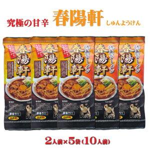 【同梱OK!送料込み】徳島ラーメン 春陽軒 【棒麺2食】入×5袋(ネギ入り)北海道、沖縄及び離島は別途発送料金が発生します