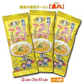 黄金の徳島ラーメン  三八 【棒麺】2食入×3袋(ネギ入り)【ゆうメール1000】