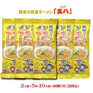 【同梱OK 送料込み】黄金の徳島ラーメン  三八【棒麺】2食入袋×5袋(ネギ付)※北海道、沖縄及び離島は別途発送料金が発生します