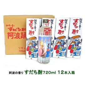 阿波の香りすだち酎720ml 12本入箱【日新酒類 】