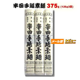 【ゆうパケット】【お試し価格】【八百秀】半田手延べ素麺 375g(麺包紙3束)(中太)
