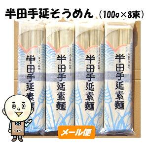 【ゆうパケット】八百秀 半田手延べ素麺 800g(100g2束×4袋)(中太)