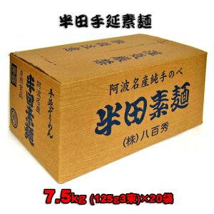 【阿波の味】八百秀 半田手延べ素麺 7.5Kg箱(中太)(125g3束)×20袋入