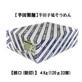 半田製麺 手延べそうめん 菊印(細口)4Kg【阿波の味 半田そうめん】