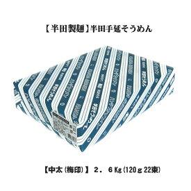 半田製麺 手延べそうめん 梅印(中太)2.6Kg 【阿波の味 半田そうめん】