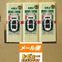 【ゆうパケット】【お試し価格】八勝 淡路島そうめん250g(50g×5束)×3袋