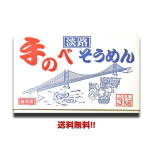 【同梱OK!!送料無料】淡路島そうめん 3Kg(50g×60束)MA40