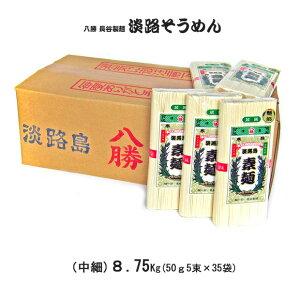 【送料無料】八勝 淡路島そうめん 8.75Kg(250g×35袋)北海道、沖縄及び離島は別途発送料金が発生します