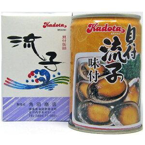 貝付「流子」味付缶詰