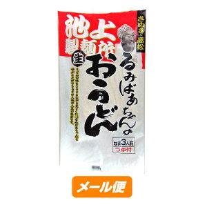 【讃岐うどん】池上製麺所るみばぁちゃんのおうどん1袋(3人前)【ゆうパケット】