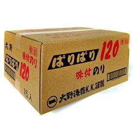 大野海苔 ぱりぱり 120 ケース(15袋)