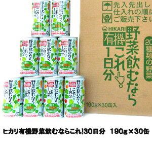 【送料無料】ヒカリ有機野菜飲むならこれ!30日分 190g×30缶【メタボ解消 トマトジュース】※北海道、沖縄及び離島は別途発送料金が発生します
