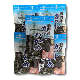 【阿波の味】八百秀 カットわかめ【鳴門産】 50g×5袋