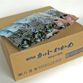 【同梱OK!!送料無料】八百秀 カットわかめ【鳴門産】50g×30袋※北海道、沖縄及び離島は別途発送料金が発生します