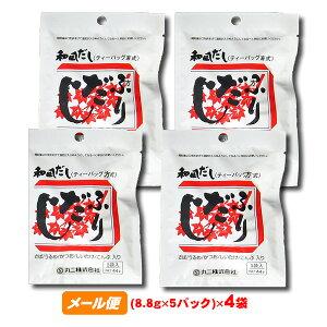 丸二 ふりだし(和風だしパック)44g(8.8g×5パック)×4袋【ゆうメール500】