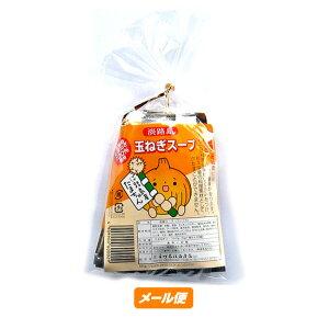 【淡路島産】玉ねぎスープ 袋(10入)【ゆうメール500】