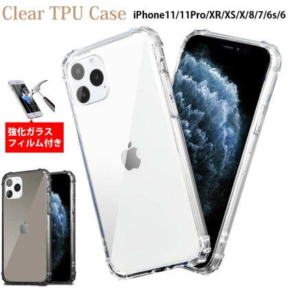 iPhone11Pro/11/XR/XS/X/8/7/6s/6ケースTPU耐衝撃ガラスフィルム付き透明iPhone8/iPhone7衝撃吸収/iPhone6siPhone11Pro/iPhoneXRiPhoneXSProクリアシンプルシリコンTPUケースカバー/おしゃれ/可愛い/人気/送料無料/頑丈/セール/激安