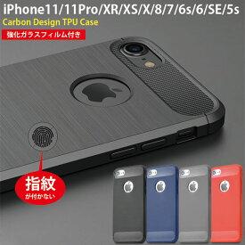【強化ガラスフィルム付き】iPhone8 iPhone7 ケース TPU iPhone11 11 Pro iPhone6s iPhone SE TPUケース iPhoneXR iPhoneXS カーボン調 耐衝撃 衝撃吸収 iPhoneSE ケース XR XS シリコンケース アイフォン アイホン アイフォンケース シリコン 激安 iphoneケース セール 人気