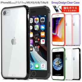 【強化ガラスフィルム付き】iPhoneSE 第2世代 iPhone8 iPhone7 ケース バンパー風 iPhone6s iPhone11 11Pro XR XS X TPUケース 半透明 iPhone 耐衝撃 ケース シリコンケース アイフォン アイホン ソフトケース シリコン 激安 iphoneケース セール 人気 シンプル 軽量 可愛い