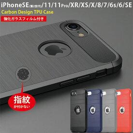 【強化ガラスフィルム付き】iPhoneSE 第2世代 iPhone8 iPhone7 ケース TPU SE2 2020 11 Pro iPhone6s iPhone SE TPUケース XR XS カーボン調 耐衝撃 衝撃吸収 iPhoneSE ケース シリコンケース アイフォン アイホン アイフォンケース シリコン 激安 iphoneケース セール 人気